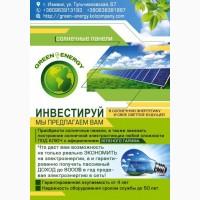 Продажа и установка солнечных батарей (панелей) под ключ. (Измаил и район)