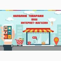 Наполнение интернет-магазинов и сайтов, заполнение карточек товаров