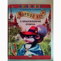 Продам детскую книгу Чорний кіт з оранжевими очима на украинском языке