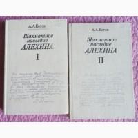 Шахматное наследие Алёхина (в 2-х томах). Автор: Александр Котов