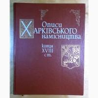 Описи Харківського намісництва кінця XVIII ст