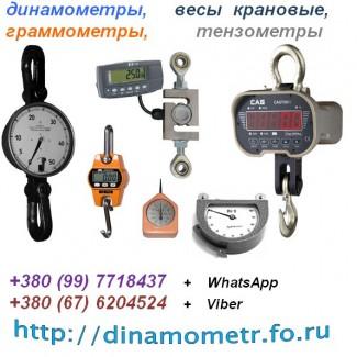 Весы, Динамометры, Граммометры и др