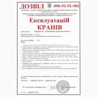 Дозвіл підвищеної небезпеки на експлуатацію устаткування (Охорона