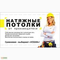 Натяжные потолки - качественно, гарантия 12 лет