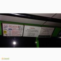 Реклама в транспорте, автобусах, маршрутках Харькова