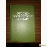 Продам русско-украинский словарь Ганич и Олейник 1979г киев