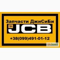 Запчасти JCB 505-19, JCB 531-70, JCB 550-140