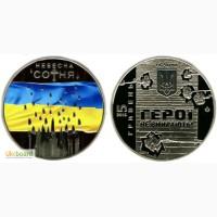 Монета 5 гривен 2015 Украина - Небесная сотня