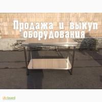Выкуп и продажа оборудования для ресторанов, кафе