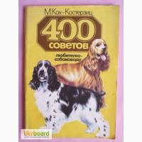 400 советов собаководу-любителю. Автор: М. Кох-Костерзиц