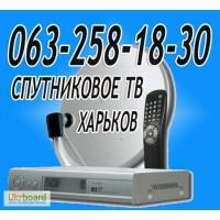 Харьков антенна спутниковая продажа установка настройка подключение в Харькове и обл