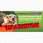 Празикон -ангельминтик широкого спектра действия для собак производство Индия