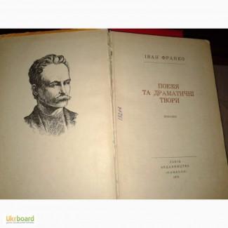 Подарю книгу И.Франко 1978 года