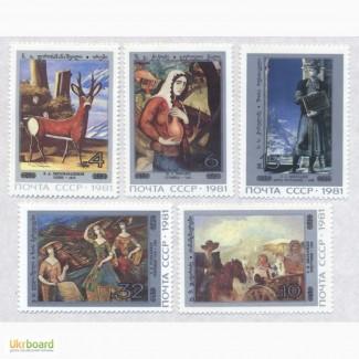 Почтовые марки СССР 1981. 5 марок Живопись Грузии