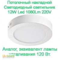 Потолочный накладной Светодиодный светильник 12W Led 1080Lm 220V
