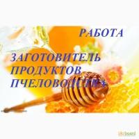 Требуется Заготовитель продуктов пчеловодства ( меда ) в г.Добровеличковка