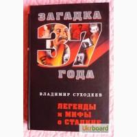 Легенды и мифы о Сталине. Загадка 37 года. Автор: В.Суходеев