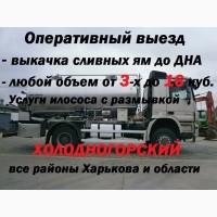 Выкачка сливных ям до дна, до 3-х кубов, 6, 5 кубов, 13 кубов по районам Харькова