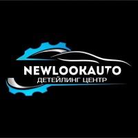 Тюнинг авто. Детейлинг центр New Look auto