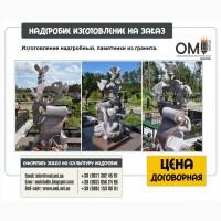 Памятники на могилу, изготовление памятников на могилу