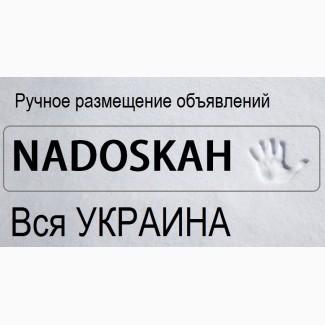 7386836c43416 Размещение Объявлений На Досках Украины. Низкие Тарифы, Высокое Качество