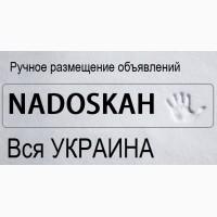 Размещение Объявлений На Досках Украины. Низкие Тарифы, Высокое Качество