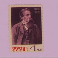 Продам марки СССР 1970 марка 150 лет со дня рождения Фридриха Энгельсаа