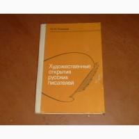Сохряков Ю.И. Художественные открытия русских писателей