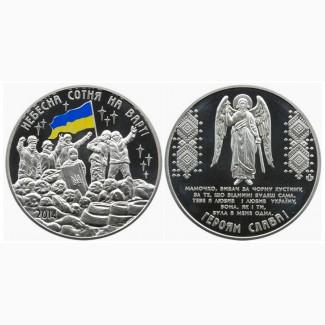 Продам памятную медаль «Небесна сотня на варті»
