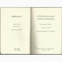Продам китайско - русский словарь-минимум