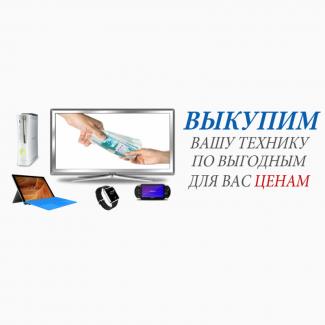 Купим компьютерную технику :телефоны, ПК, ноутбуки, принтеры, МФУ