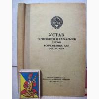 Устав гарнизонной и караульной служб Вооруженных сил СССР. 1958
