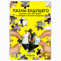 Книга Пазлы Будущего