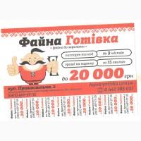 Кредит до 20000 гривен до 9 месяцев под 0, 4%