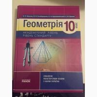 Геометрія 10 клас. Єршова