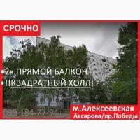 Продам 2к. супер планировка м.Алексеевская, Ахсарова/пр.Победы