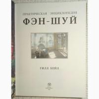Книга практическая энциклопедия Фэн-шуй. Гилл Хейл. 255 стр