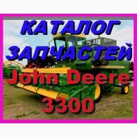 Каталог запчастей к комбайну Джон Дир 3300 - John Deere 3300 на русском языке