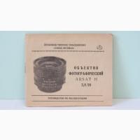 Продам Паспорт для объектива ARSAT H (МС МИР -73Н) 2, 8/20