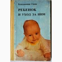 Продам книгу Ребенок и уход за ним. Б. Спок