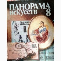 Продам книгу Панорама искусства