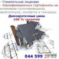 Лицензия на строительство! Получить лицензию на строительство!