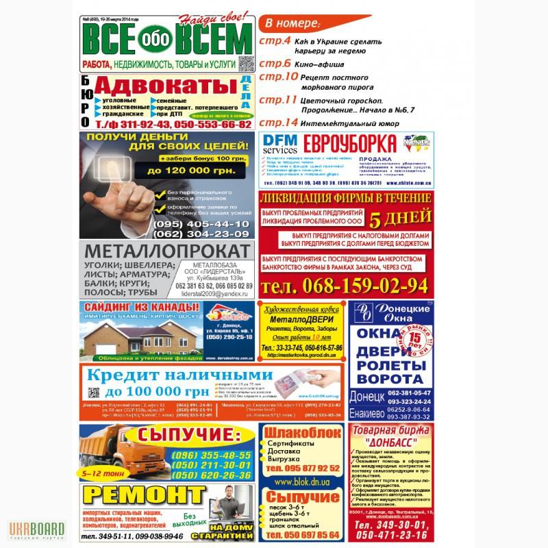 о знакомстве мариуполь газете объявления в