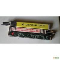 Графитовые стержни ЦАК-6, производства карандашной ф-ки «им. Красина» (Москва)