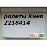 Роллеты Киев цены, ролеты Киев, рольставни Киев, ролеты Киев, защитные ролеты Киев