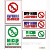 Наклейка, Знак куріння заборонено Донецк