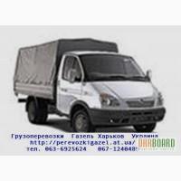 Перевозка мебели квартир офисов Харьков Украина Грузчики