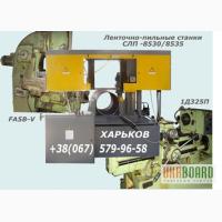 Продаём б/у ленточно-пильные станки по металлу СЛП-8530