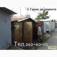 Удлиннение гаража. Увеличение гаража металлического в длинну. Киев
