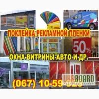 Наклеить рекламу быстро и качественно по низкой цене Харьков